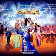 Festival Bab Al Noujoum 2018